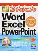今すぐ使えるかんたんWord & Excel & PowerPoint Office 2016対応版