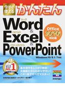 今すぐ使えるかんたんWord & Excel & PowerPoint Office 2016対応版 (Imasugu Tsukaeru Kantan Series)
