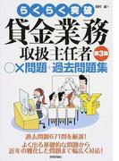 らくらく突破貸金業務取扱主任者○×問題+過去問題集 第3版