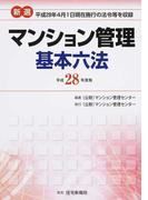 新選マンション管理基本六法 平成28年度版