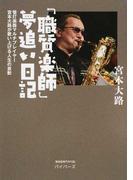 「職質楽師」夢追い日記 管打楽器マルチプレイヤー宮本大路が歌い上げる人生の哀歓
