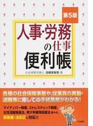 人事・労務の仕事便利帳 第5版