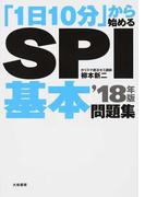 SPI基本問題集 「1日10分」から始める '18年版