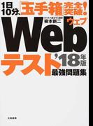 Webテスト最強問題集 1日10分、「玉手箱」完全突破! '18年版