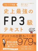 史上最強のFP3級テキスト 16−17年版