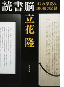 読書脳 ぼくの深読み300冊の記録 (文春文庫)(文春文庫)