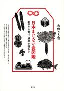 日本まじない食図鑑 お守りを食べ、縁起を味わう