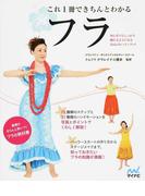 これ1冊できちんとわかるフラ 初心者でもしっかり踊れるようになるHulaのレッスンブック