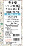 奥多摩登山詳細図/東編 大岳山 御岳山 川苔山 棒ノ嶺