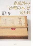 森鷗外の『沙羅の木』を読む日