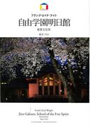 自由学園明日館 フランク・ロイド・ライト 東京1921 重要文化財 新装 (World Architecture)