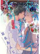 【期間限定 無料】希うオリゾンテ(1)(arca comics)