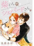 柴くんとシェパードさん(3)(arca comics)