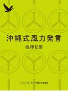 沖縄式風力発言(impala e-books)