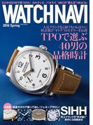WATCH NAVI4月号2016Spring