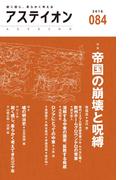 アステイオン84 【特集】帝国の崩壊と呪縛