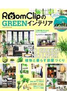 【期間限定価格】RoomClipのGREENインテリア