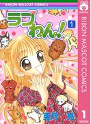 ラブわん! 1(りぼんマスコットコミックスDIGITAL)