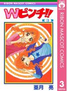 Wピンチ!! 3(りぼんマスコットコミックスDIGITAL)