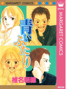 青いふたり(マーガレットコミックスDIGITAL)