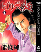 ばりごく麺 4(ヤングジャンプコミックスDIGITAL)