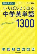 音声ダウンロード付 高校入試にいちばんよく出る 中学英単語1300