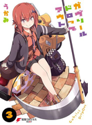 ガヴリールドロップアウト(3)(電撃コミックスNEXT)