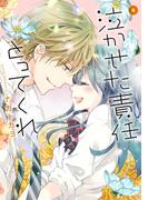 泣かせた責任とってくれ4(Next comics(ネクストコミックス))