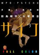 多重人格探偵サイコ フルカラー版(3)(角川コミックス・エース)