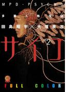 多重人格探偵サイコ フルカラー版(2)(角川コミックス・エース)