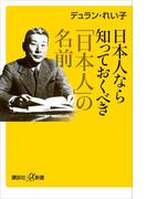 日本人なら知っておくべき「日本人」の名前(講談社+α新書)
