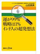 運が99%戦略は1% インド人の超発想法(講談社+α新書)