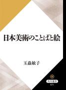 【期間限定価格】日本美術のことばと絵(角川選書)