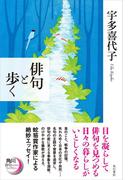 俳句と歩く(角川俳句ライブラリー)