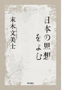 日本の思想をよむ(角川学芸出版単行本)