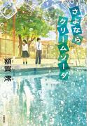 さよならクリームソーダ(文春e-book)