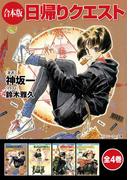 【合本版】日帰りクエスト 全4巻(角川スニーカー文庫)