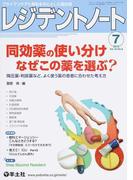 レジデントノート プライマリケアと救急を中心とした総合誌 vol.18−no.6(2016−7) 同効薬の使い分け