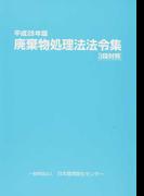 廃棄物処理法法令集 3段対照 平成28年版