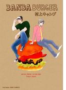 【全1-15セット】BANBA BURGER(ふゅーじょんぷろだくと)