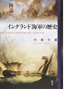 図説イングランド海軍の歴史 新装版