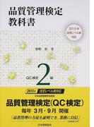 品質管理検定教科書QC検定2級