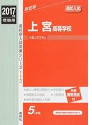 上宮高等学校 高校入試 2017年度受験用