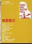 Song by槇原敬之 (ピアノ弾き語りセレクション・ピース)