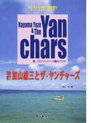 加山雄三とザ・ヤンチャーズ コード・ダイヤグラム付き 改訂 (お父さんのギター弾き語り)