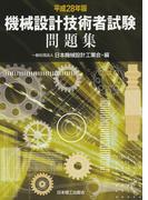 機械設計技術者試験問題集 平成28年版