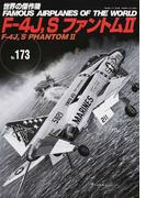 世界の傑作機 No.173 F−4J,SファントムⅡ