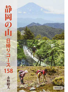静岡の山 日帰りコース158