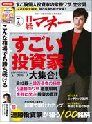 日経マネー2016年7月号(日経マネー)