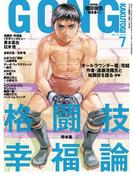 ゴング格闘技 2016年7月号